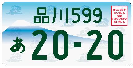 オリンピックナンバープレート