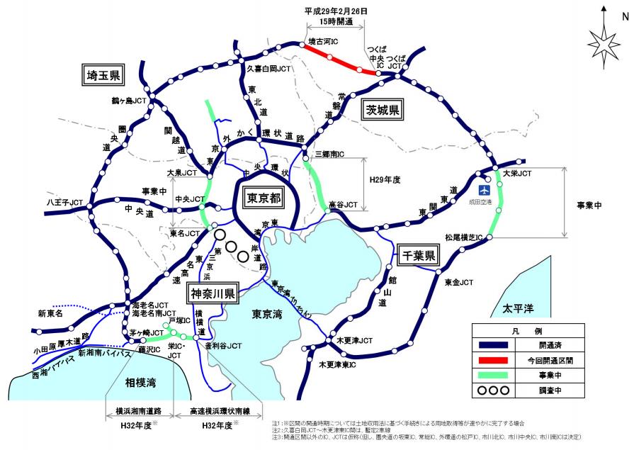 圏央道 茨城県区間(境古河ICからつくば中央IC)H29年2月26日開通