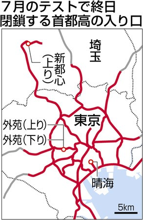 五輪交通テスト7月24・26日 首都高入り口閉鎖などで実施