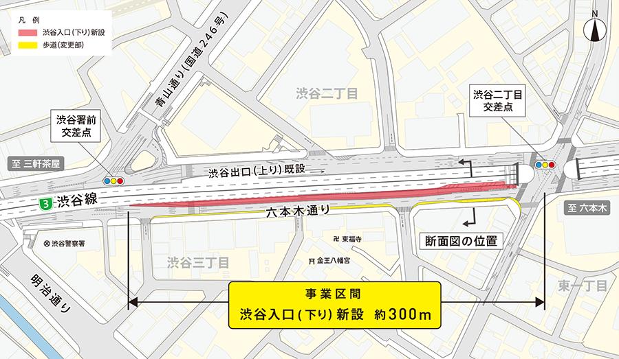 首都高速3号線下り渋谷入口開通