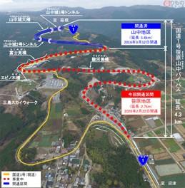 国道1号「笹原山中バイパス」全線開通 箱根山の難所 急カーブ急勾配解消へ