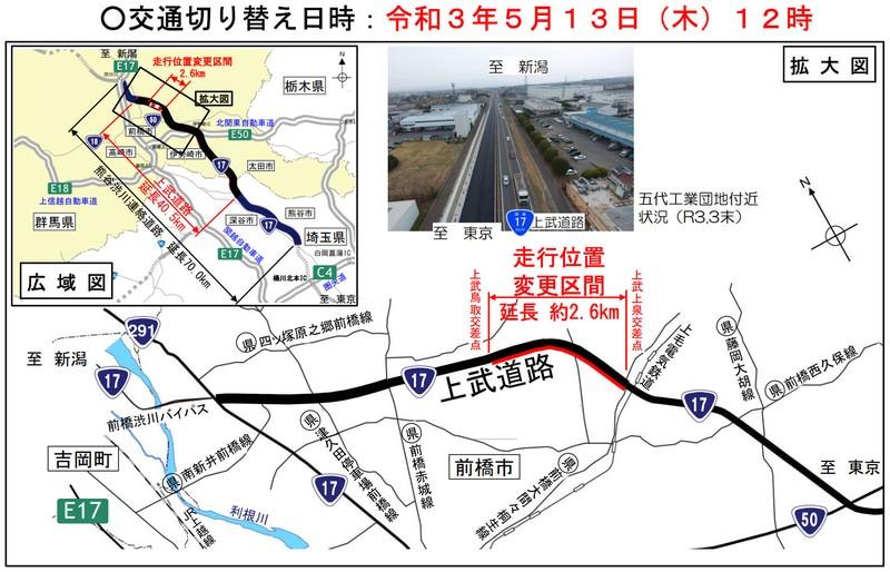 国道17号、「上武道路」で一部4車線化実現