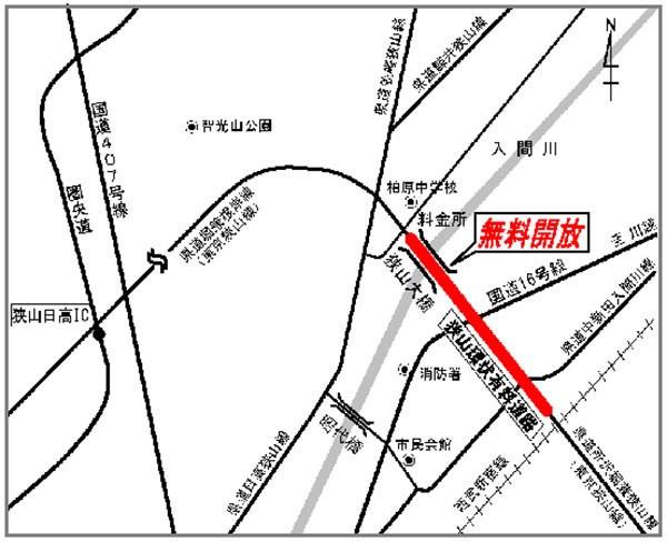 「狭山環状有料道路」無料化へ  7月下旬 関越~圏央道のショートカット有利に